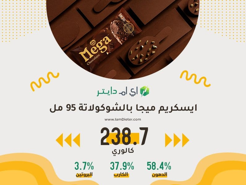 السعرات الحرارية في ايسكريم ميجا بالشوكولاتة