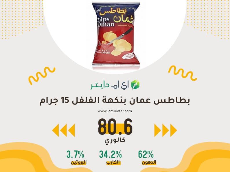 السعرات الحرارية في بطاطس عمان بنكهة الفلفل