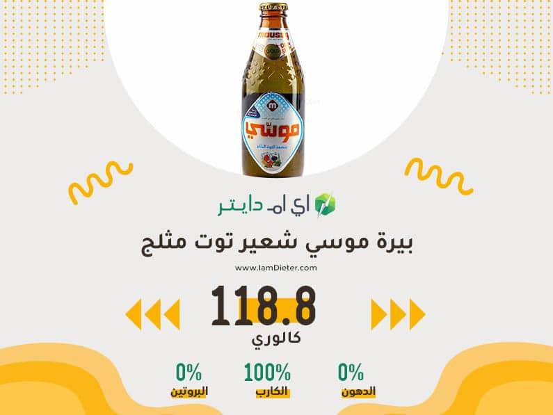 السعرات الحرارية في بيرة موسي