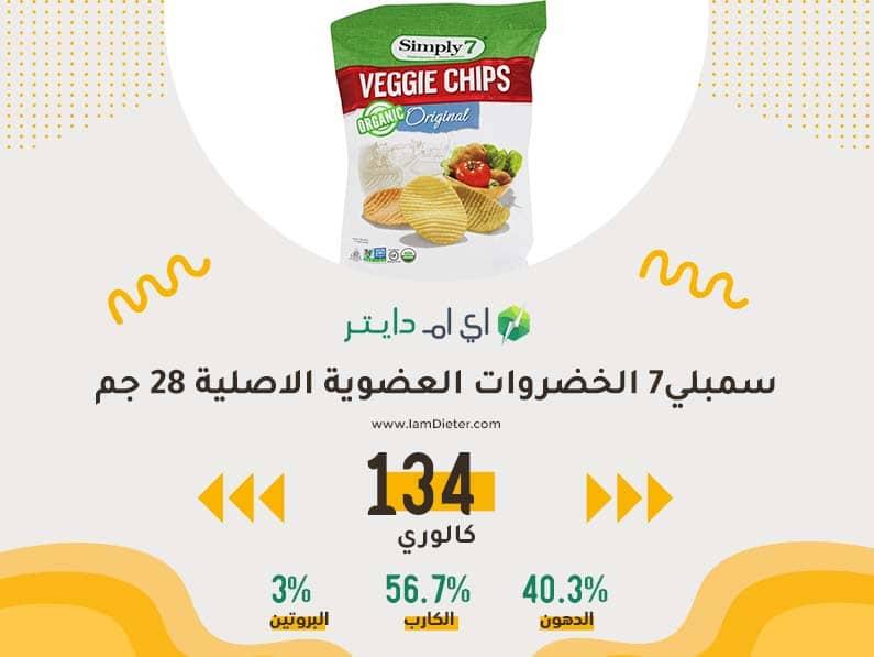 السعرات الحرارية في شيبس الخضروات العضوية Simply7