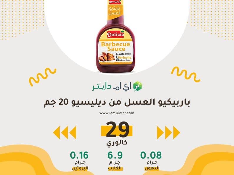 السعرات الحرارية في صوص باربيكيو العسل من ديليسيو-