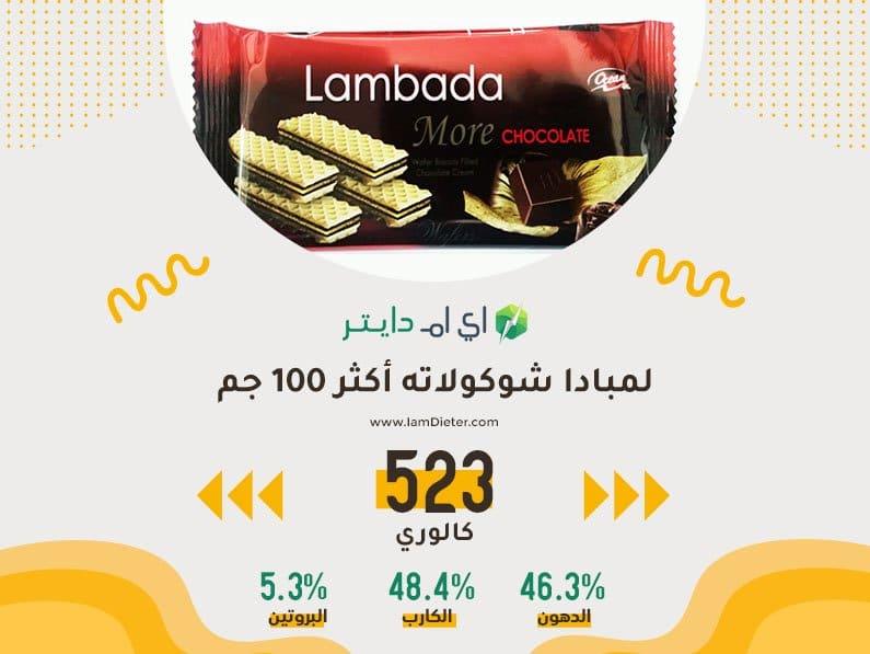 السعرات الحرارية في لمبادا شوكولاته أكثر