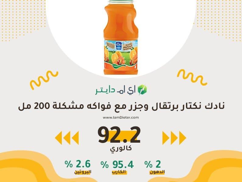 السعرات الحرارية في نادك نكتار البرتقال والجزر مع الفواكه المشكلة