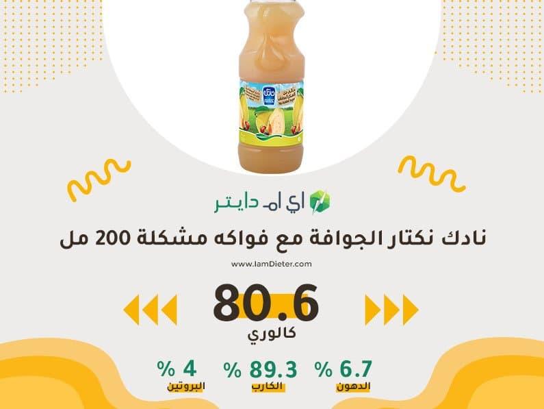 السعرات الحرارية في نادك نكتار الجوافة مع الفواكه المشكلة