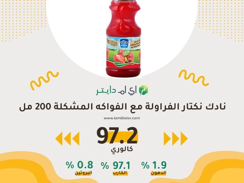 السعرات الحرارية في نكتار نادك فراولة وفواكه مشكلة