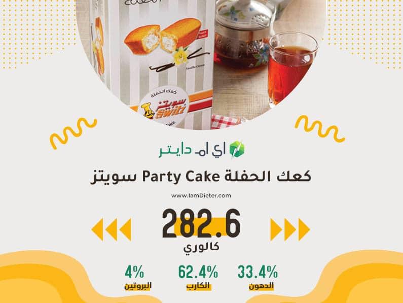 السعرات الحرارية في كعك الحفلة Party Cake سويتز