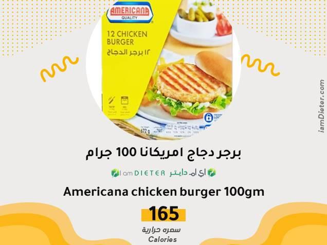 السعرات الحرارية فيبرجر دجاج امريكانا