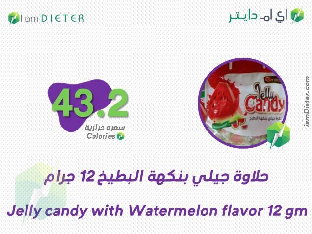 السعرات الحرارية في حلاوة جيلي بنكهة البطيخ