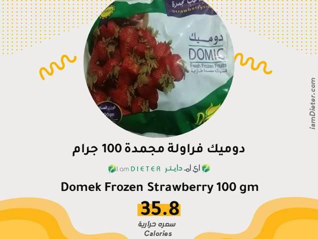 السعرات الحرارية في دوميك فراولة مجمدة 100 جرام