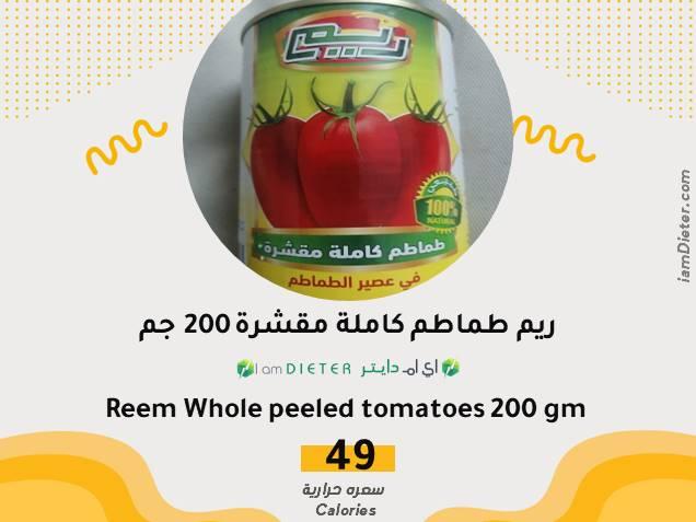 السعرات الحرارية في ريم طماطم كاملة مقشرة