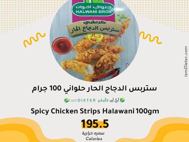 السعرات الحرارية في ستربس الدجاج الحار حلواني