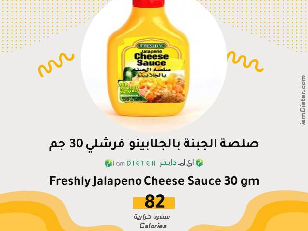 السعرات الحرارية في صلصة الجبنة بالجلابينو فرشلي