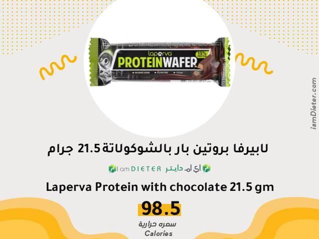 السعرات الحرارية في لابيرفا بروتين بار بالشوكولاتة
