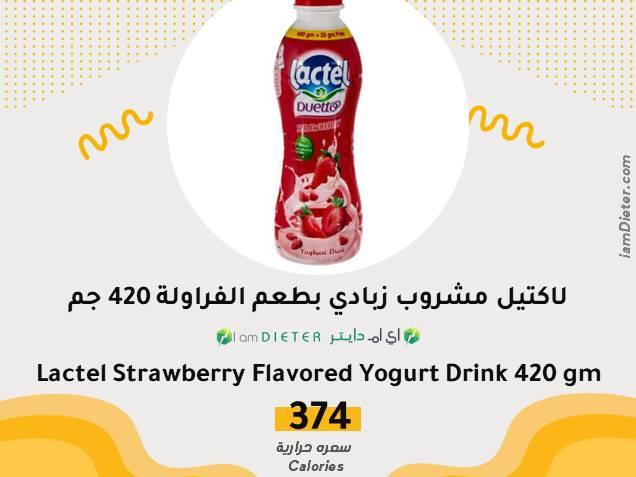 السعرات الحرارية في لاكتيل مشروب زبادي بطعم الفراولة 420 جم