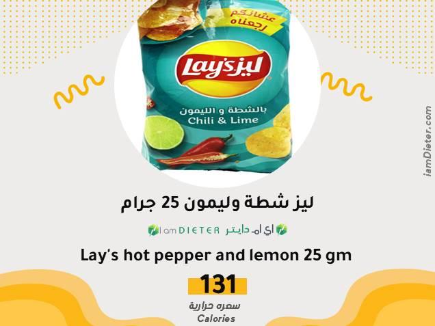 السعرات الحرارية في ليز شطة وليمون 25 جم
