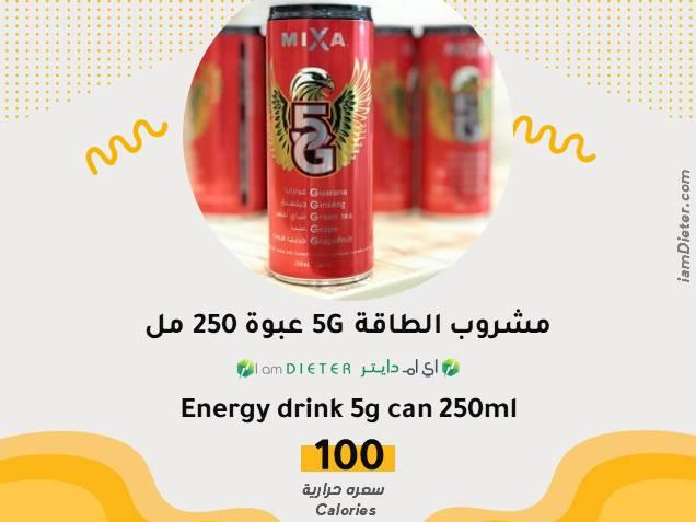 السعرات الحرارية في مشروب 5G