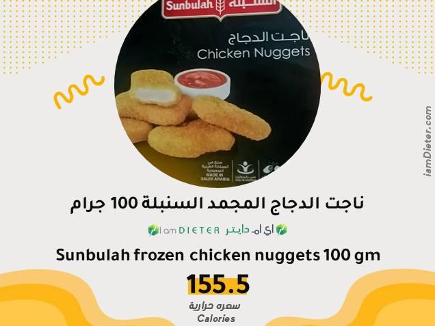 السعرات الحرارية في ناجت الدجاج المجمد السنبلة 