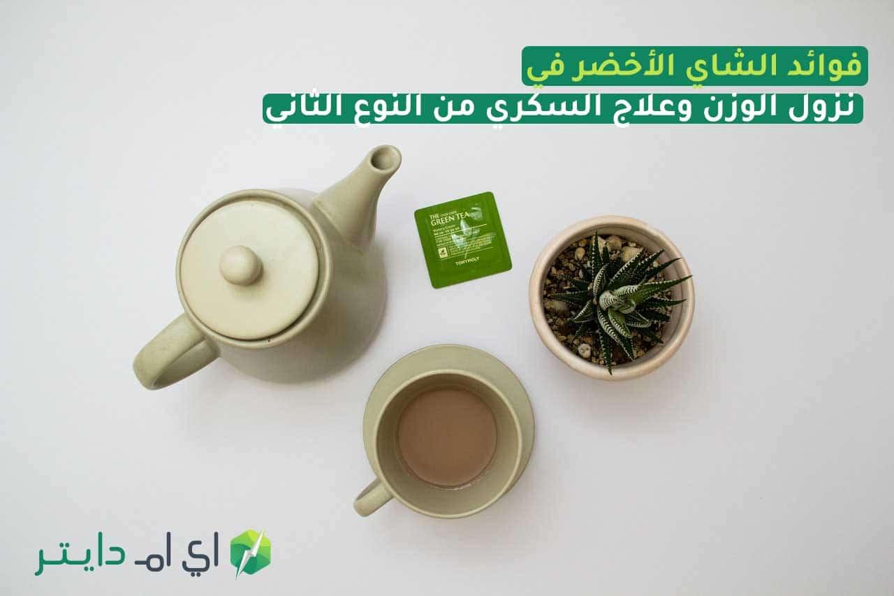 فوائد الشاي الأخضر في نزول الوزن وعلاج السكري من النوع الثاني
