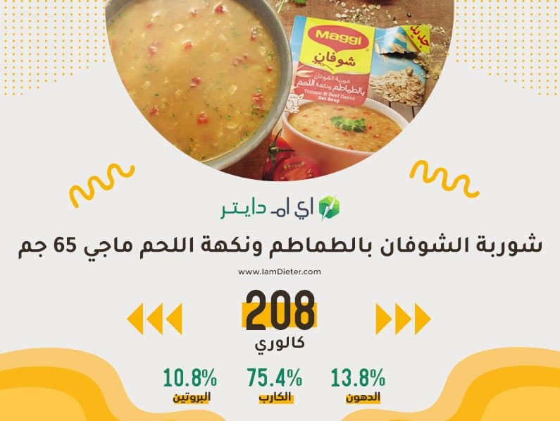 شوربة الشوفان بالطماطم ونكهة اللحم ماجي كم سعره حرارية