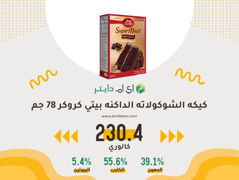 كيكه الشوكولاته الداكنه بيتي كروكر كم سعره حرارية