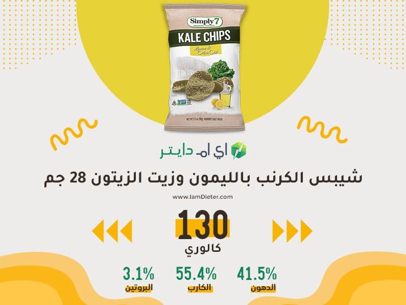 شيبس الكرنب بالليمون وزيت الزيتون من سيمبلي 7 ماهي مكوناته الغذائية