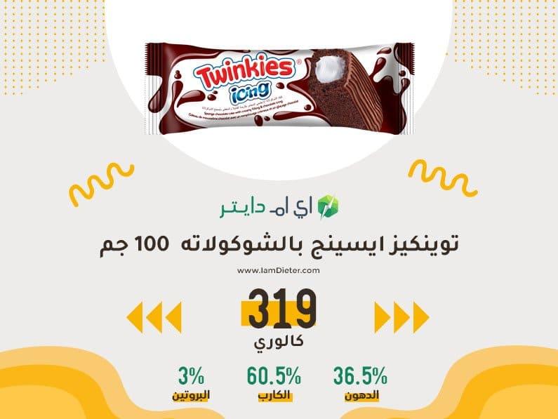 السعرات الحرارية في توينكيز ايسينج بالشوكولاته