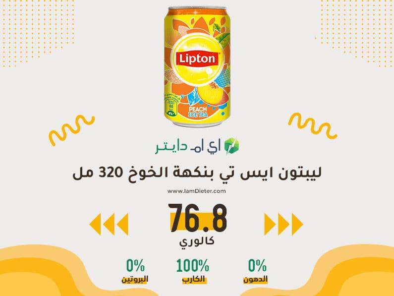 السعرات الحرارية في ليبتون ايس تي بنكهة الخوخ