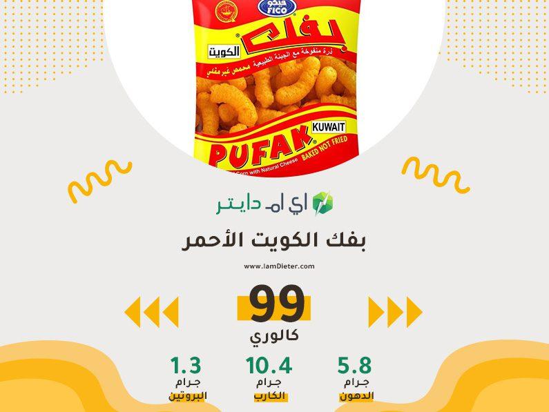 سعرات بفك الكويت الاحمر