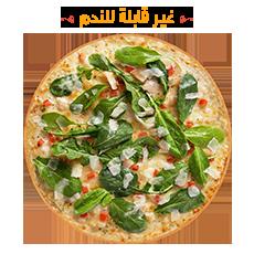 بيتزا الجرجير الايطالية الطازجة
