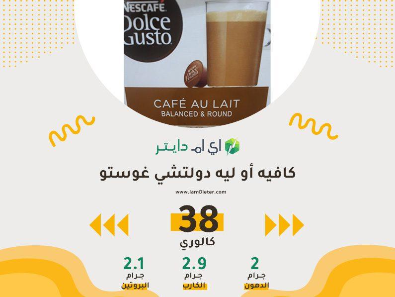 سعرات كافيه أو ليه دولتشي غوستو