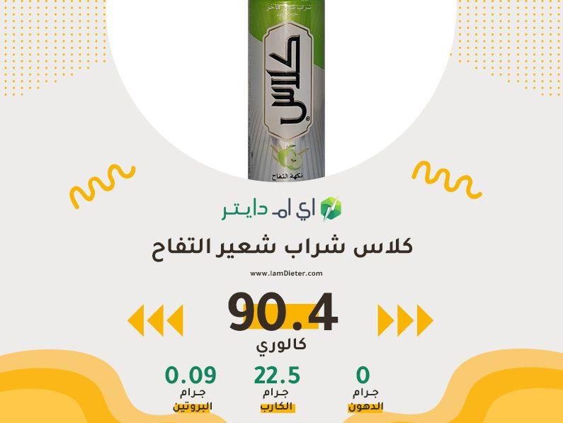 سعرات كلاس شراب شعير التفاح