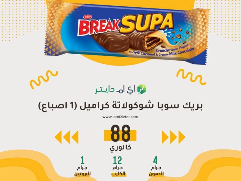 السعرات الحرارية في بريك سوبا شوكولاتة كراميل