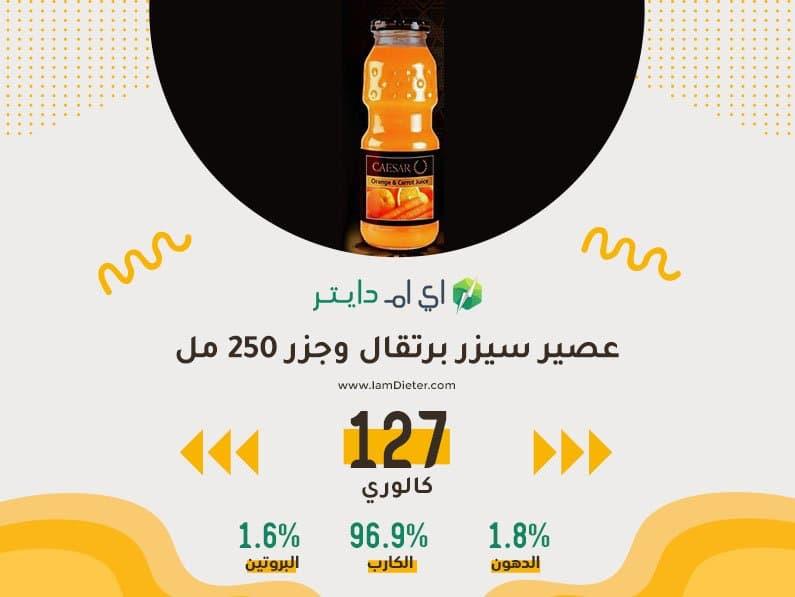 عصير سيزر برتقال وجزر
