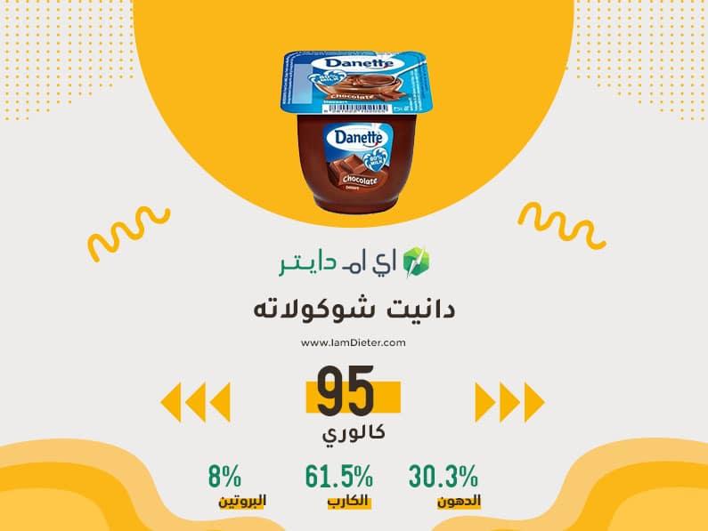 دانيت شوكولاته كم سعرة حرارية