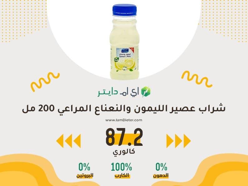 القيم الغذائية في شراب عصير الليمون والنعناع المراعي