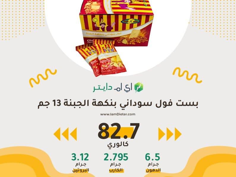 السعرات الحرارية في الفول السوداني بالجبنه بست