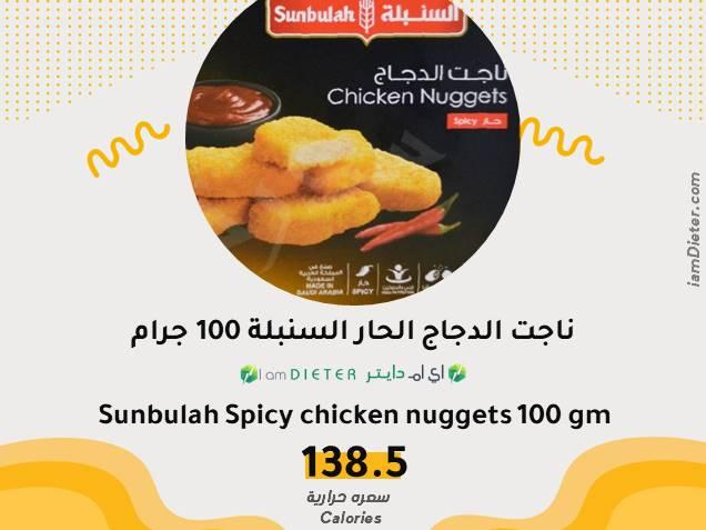 كم سعرة حرارية في ناجت الدجاج الحار السنبلة
