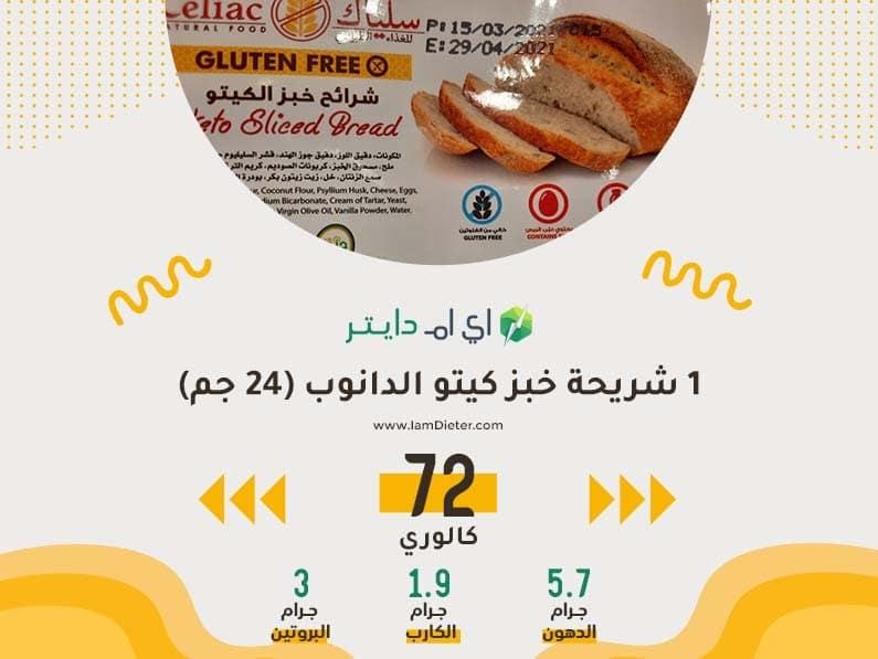 السعرات الحرارية في خبز كيتو الدانوب