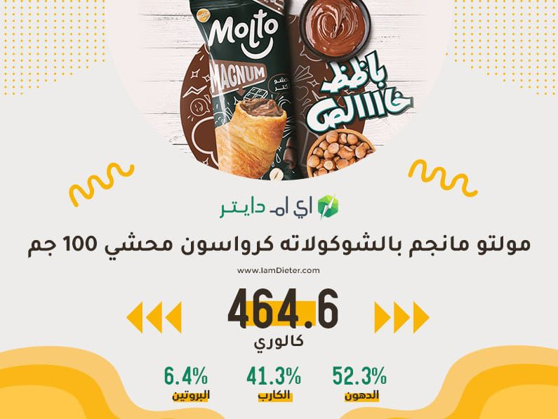السعرات الحرارية في مولتو ماجنم بالشوكولاتة كرواسون