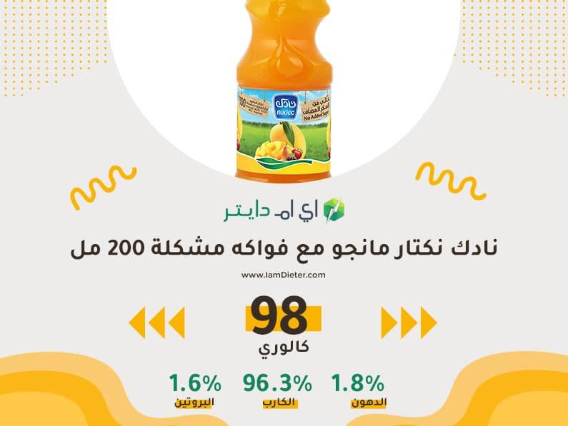 السعرات الحرارية في نكتار نادك بطعم المانجو مع الفواكه المشكلة