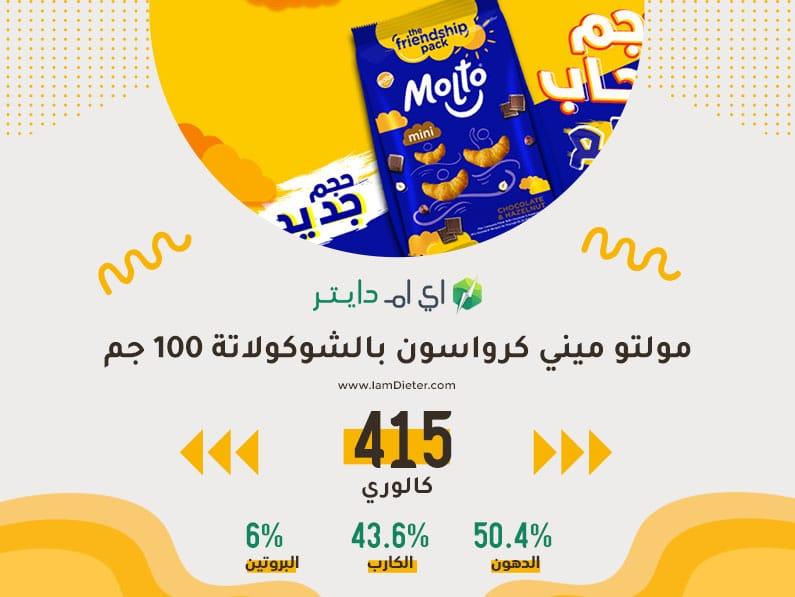 السعرات الحرارية في مولتو ميني كرواسون بالشوكولاتة