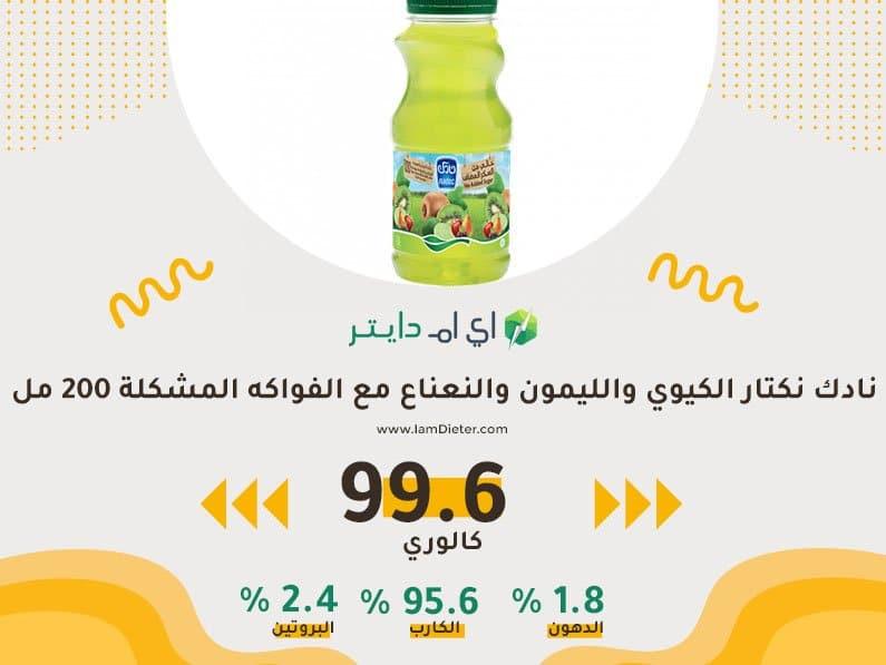 السعرات الحرارية في نادك نكتار الكيوي والليمون والنعناع مع الفواكه المشكلة