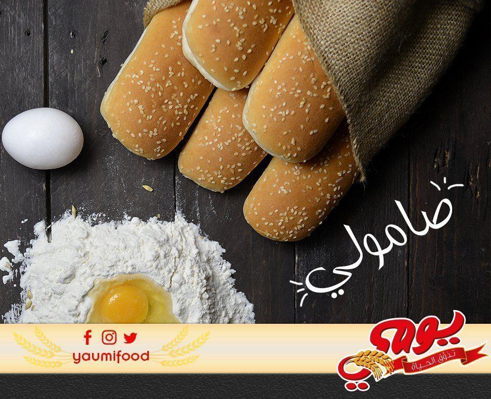 السعرات الحرارية في يومي خبز برجر بالسمسم وصامولي يومي