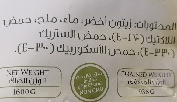 Nutritional Ingredients in Green Farms Sliced Green Olives